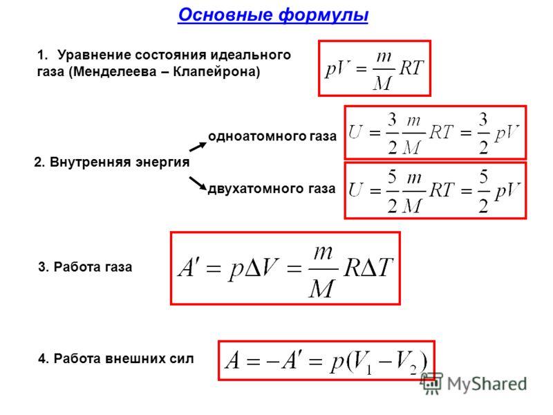 Основные формулы 2. Внутренняя энергия 1.Уравнение состояния идеального газа (Менделеева – Клапейрона) одноатомного газа двухатомного газа 3. Работа газа 4. Работа внешних сил