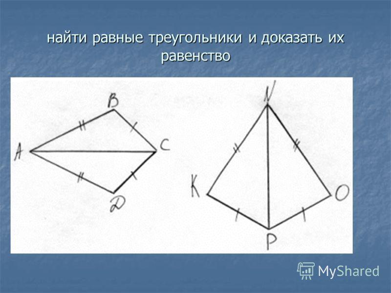 найти равные треугольники и доказать их равенство