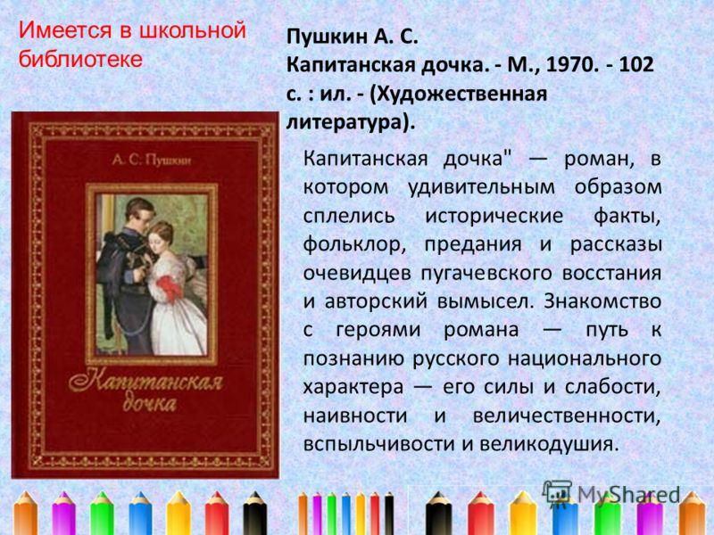 Пушкин А. С. Капитанская дочка. - М., 1970. - 102 с. : ил. - (Художественная литература). Капитанская дочка
