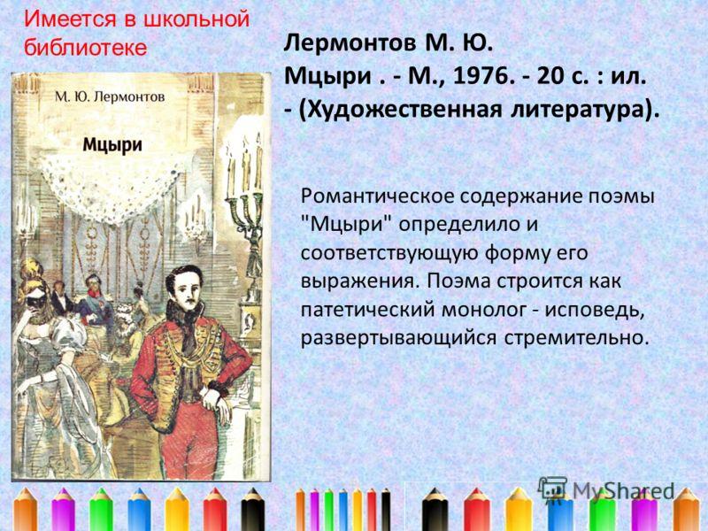 Лермонтов М. Ю. Мцыри. - М., 1976. - 20 с. : ил. - (Художественная литература). Романтическое содержание поэмы