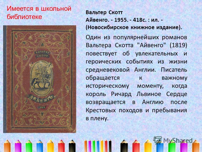 Вальтер Скотт Айвенго. - 1955. - 418с. : ил. - (Новосибирское книжное издание). Один из популярнейших романов Вальтера Скотта