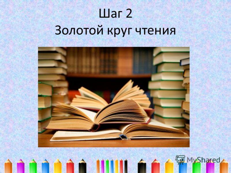 Шаг 2 Золотой круг чтения