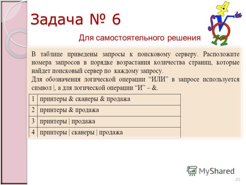 Задача 6 Для самостоятельного решения 20