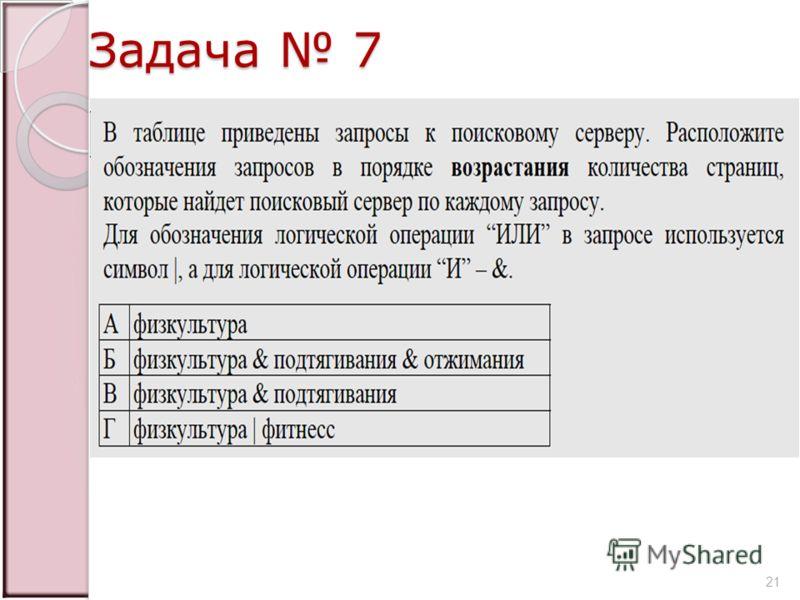Задача 7 21