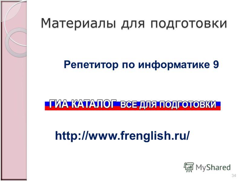 Материалы для подготовки Репетитор по информатике 9 http://www.frenglish.ru/ 34