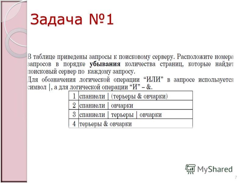 Задача 1 7