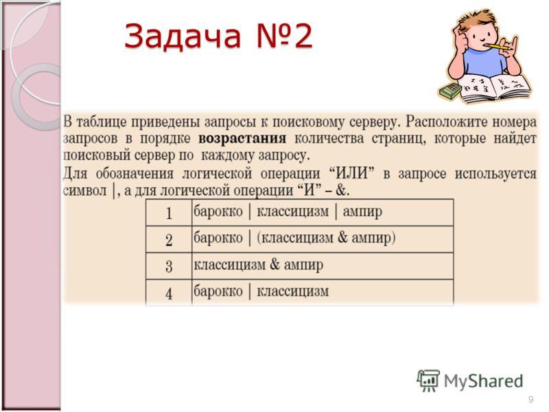 Задача 2 9