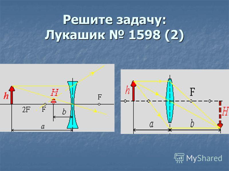 Решите задачу: Лукашик 1598 (2)