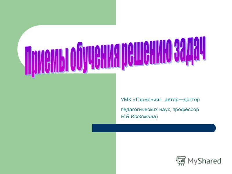 УМК «Гармония»,автордоктор педагогических наук, профессор Н.Б.Истомина)