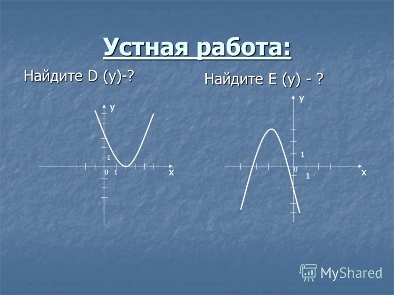 Устная работа: Найдите D (y)-? Найдите Е (у) - ? х у 0 х у 0 1 1 1 1