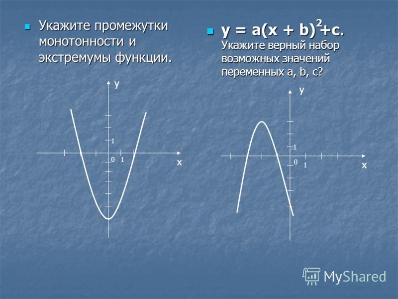 Укажите промежутки монотонности и экстремумы функции. Укажите промежутки монотонности и экстремумы функции. у = а(х + b) +c. Укажите верный набор возможных значений переменных а, b, с? у = а(х + b) +c. Укажите верный набор возможных значений переменн