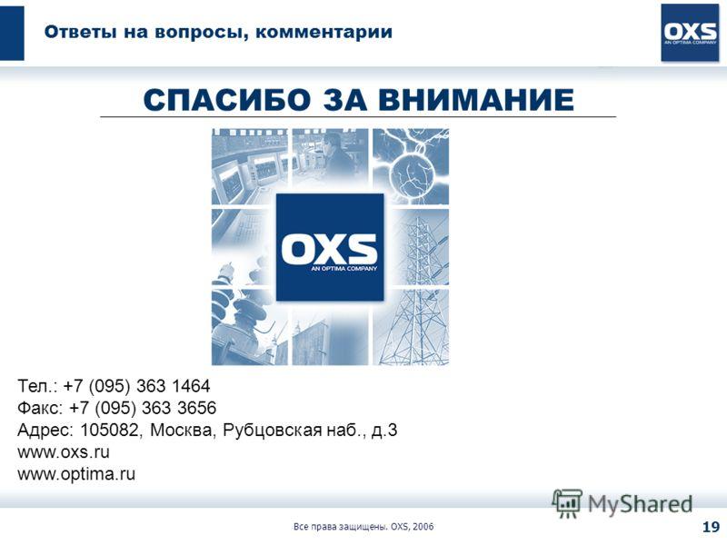 Все права защищены. OXS, 2006 19 Ответы на вопросы, комментарии СПАСИБО ЗА ВНИМАНИЕ Тел.: +7 (095) 363 1464 Факс: +7 (095) 363 3656 Адрес: 105082, Москва, Рубцовская наб., д.3 www.oxs.ru www.optima.ru