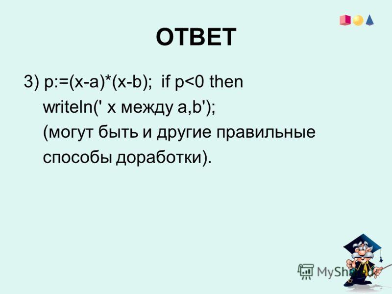 ОТВЕТ 3) p:=(x-a)*(x-b); if p