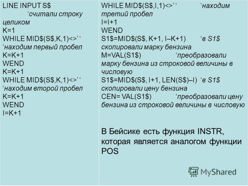 LINE INPUT S$считали строку целиком K=1 WHILE MID$(S$,K,1)находим первый пробел K=K+1 WEND K=K+1 WHILE MID$(S$,K,1)находим второй пробел K=K+1 WEND I=K+1 WHILE MID$(S$,I,1) находим третий пробел I=I+1 WEND S1$=MID$(S$, K+1, I–K+1) в S1$ скопировали м