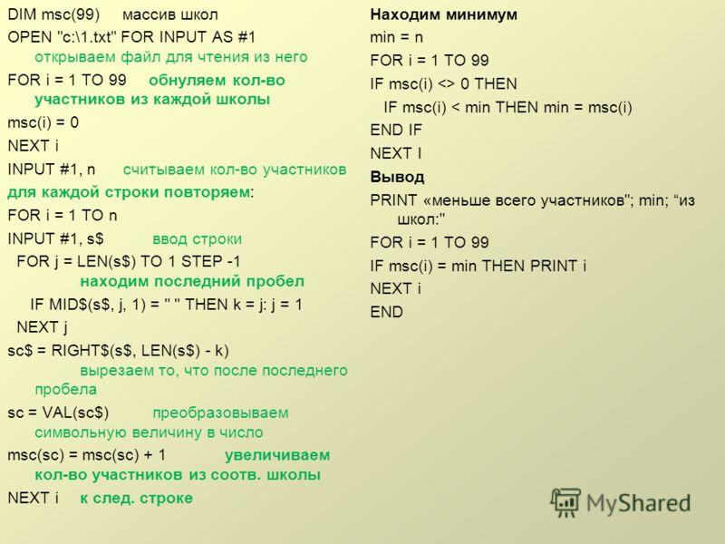 DIM msc(99) массив школ OPEN