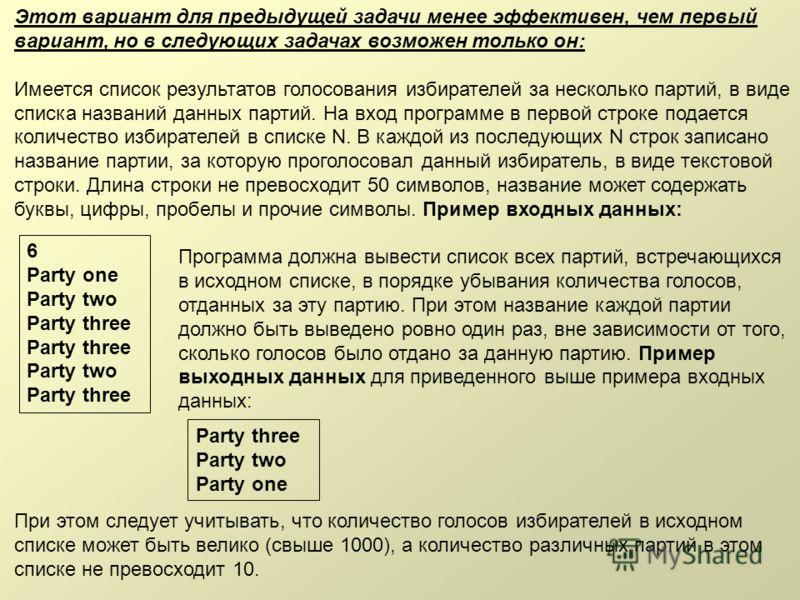 Этот вариант для предыдущей задачи менее эффективен, чем первый вариант, но в следующих задачах возможен только он: Имеется список результатов голосования избирателей за несколько партий, в виде списка названий данных партий. На вход программе в перв