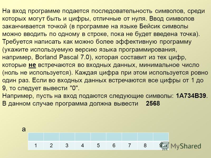 На вход программе подается последовательность символов, среди которых могут быть и цифры, отличные от нуля. Ввод символов заканчивается точкой (в программе на языке Бейсик символы можно вводить по одному в строке, пока не будет введена точка). Требуе