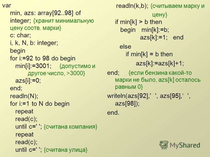 var min, azs: array[92..98] of integer; {хранит минимальную цену соотв. марки} c: char; i, k, N, b: integer; begin for i:=92 to 98 do begin min[i]:=3001; {допустимо и другое число, >3000} azs[i]:=0; end; readln(N); for i:=1 to N do begin repeat read(