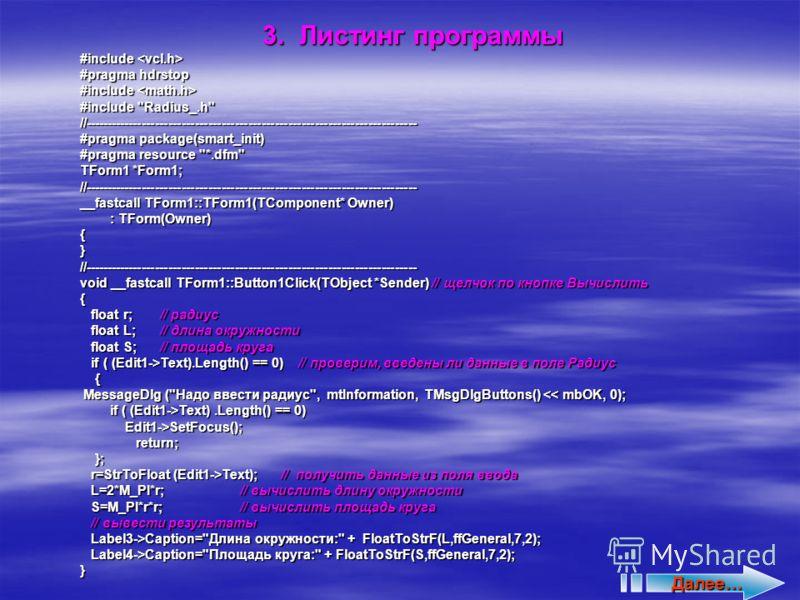 3. Листинг программы #include #include #pragma hdrstop #include #include #include