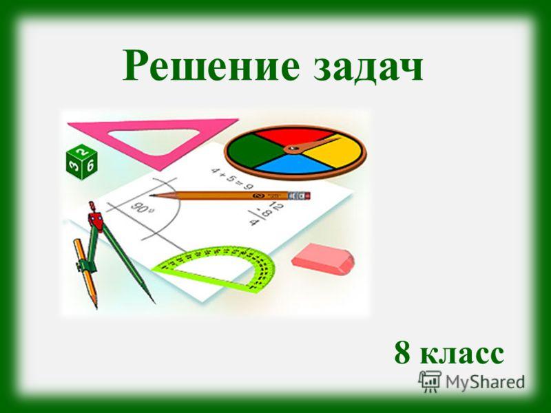 Решение задач 8 класс