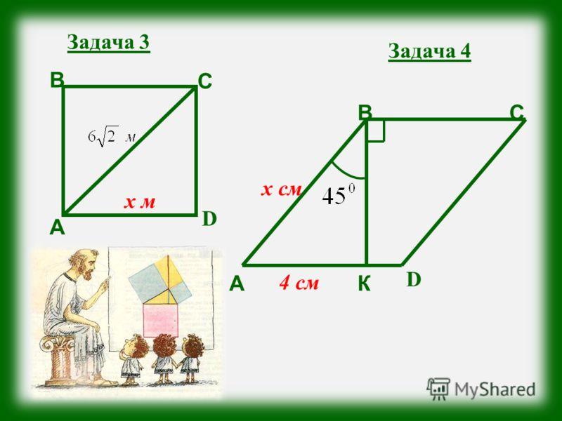 Задача 3 А В С D х м Задача 4 А ВС D 4 см К х см
