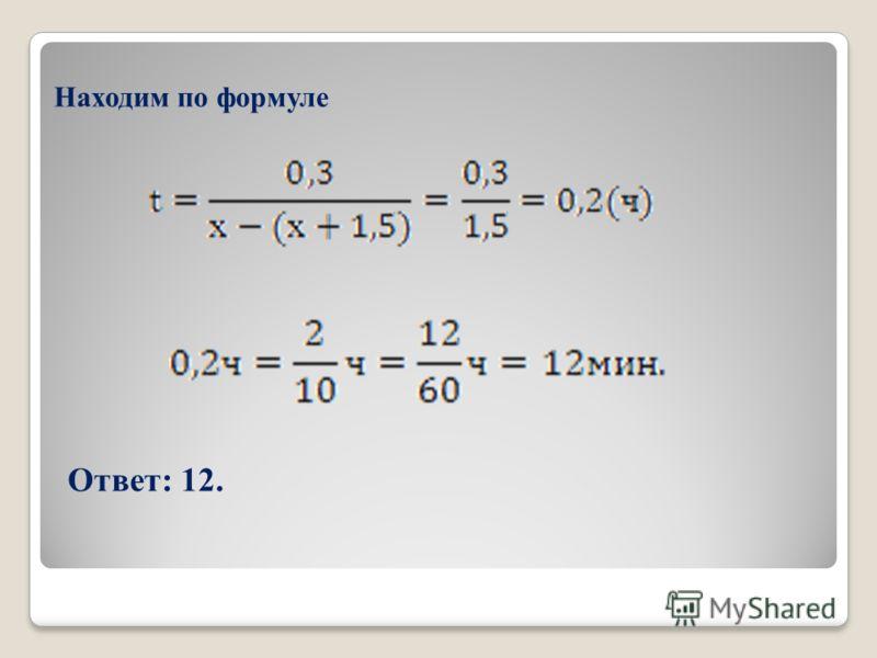 Находим по формуле Ответ: 12.