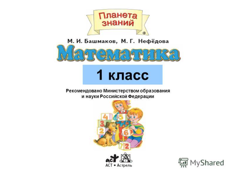 1 класс Рекомендовано Министерством образования и науки Российской Федерации