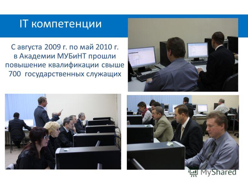 IT компетенции С августа 2009 г. по май 2010 г. в Академии МУБиНТ прошли повышение квалификации свыше 700 государственных служащих