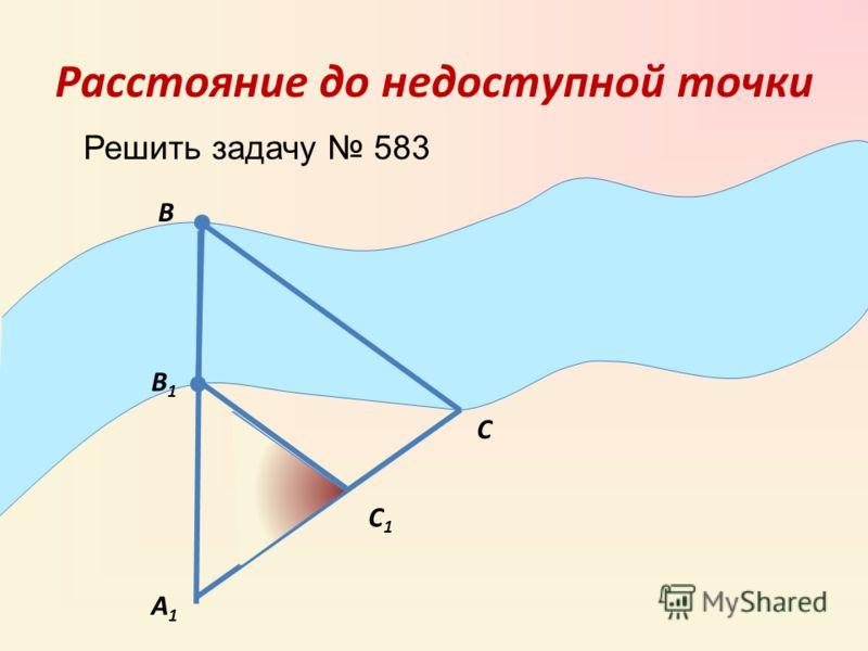 Расстояние до недоступной точки А1А1 С1С1 С В В1В1 Решить задачу 583