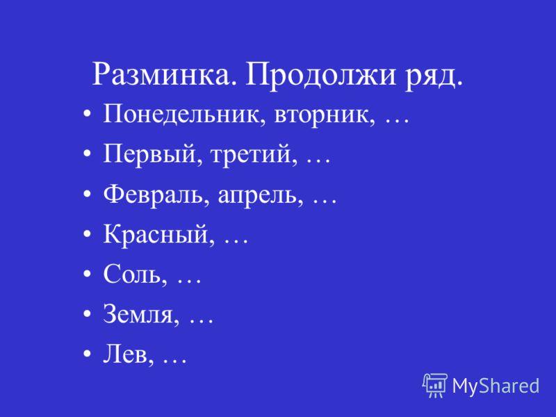 Эпиграф Что написано пером, то не вырубишь топором. Пословица