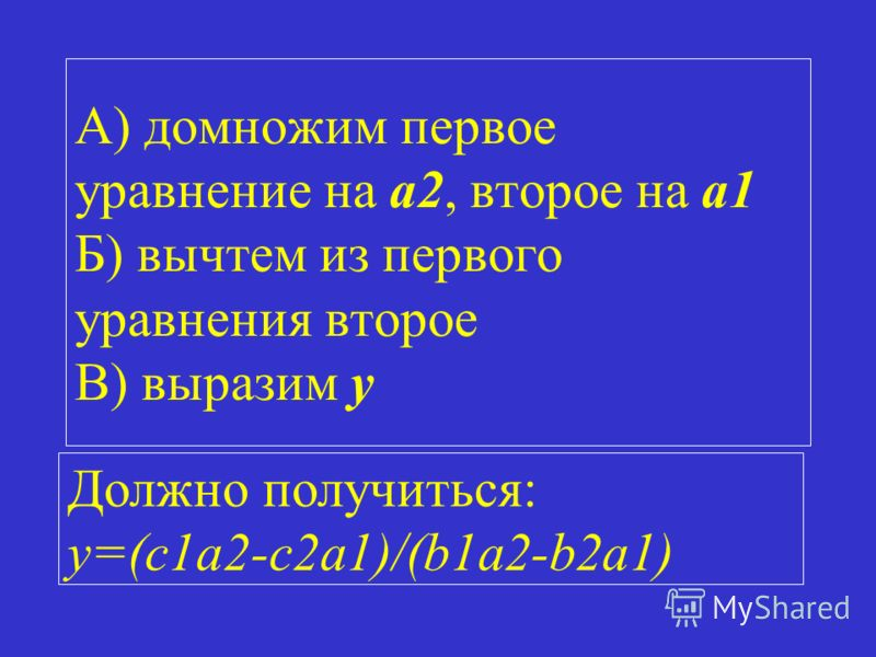 Как решать? 1. Переменные, вводимые с клавиатуры. a1, a2,b1,b2,c1,c2 Как решать? 2. До записи на компьютер выразить x и y. X и Y на выводе