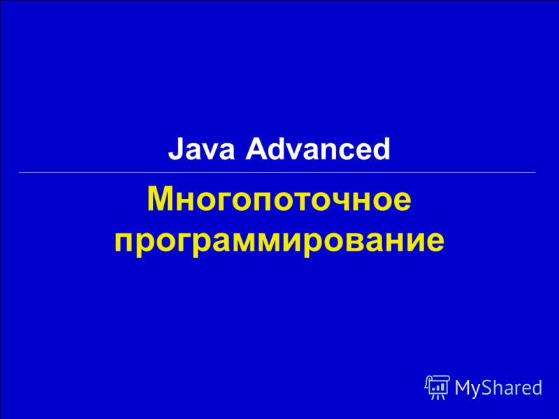 Многопоточное программирование Java Advanced