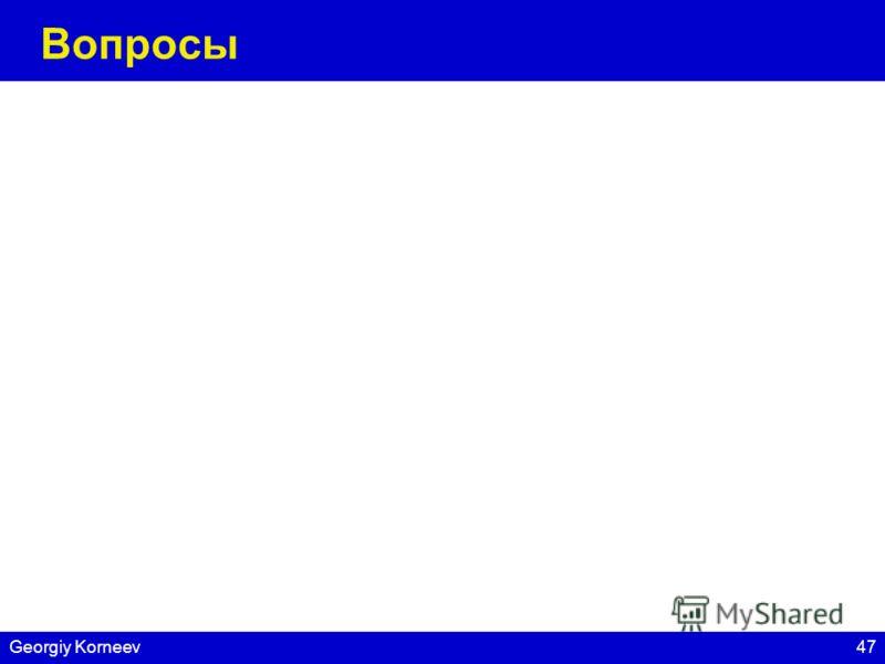47Georgiy Korneev Вопросы