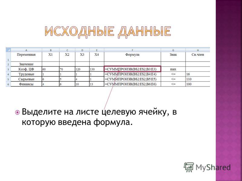 Выделите на листе целевую ячейку, в которую введена формула.