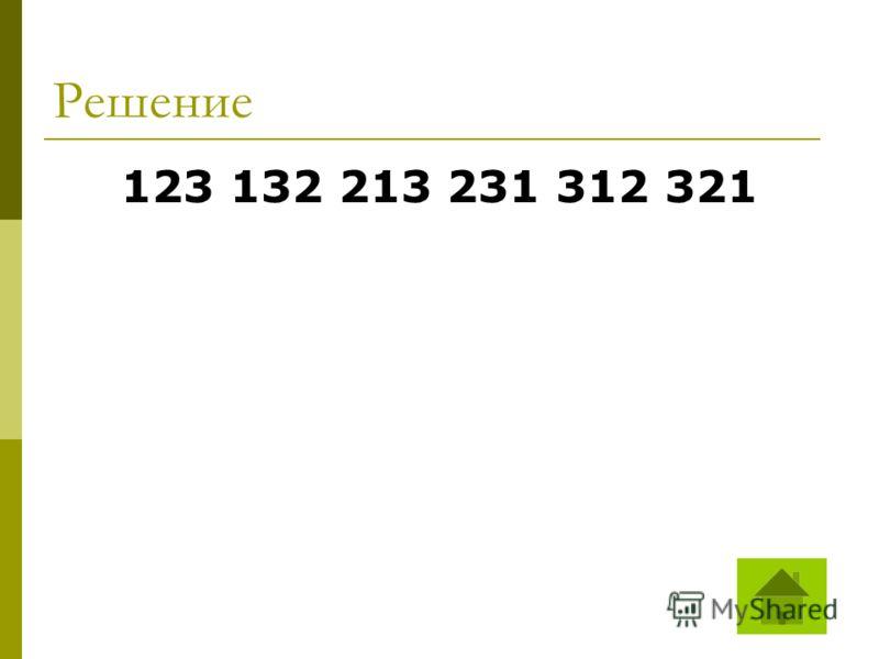 Решение 123 132 213 231 312 321