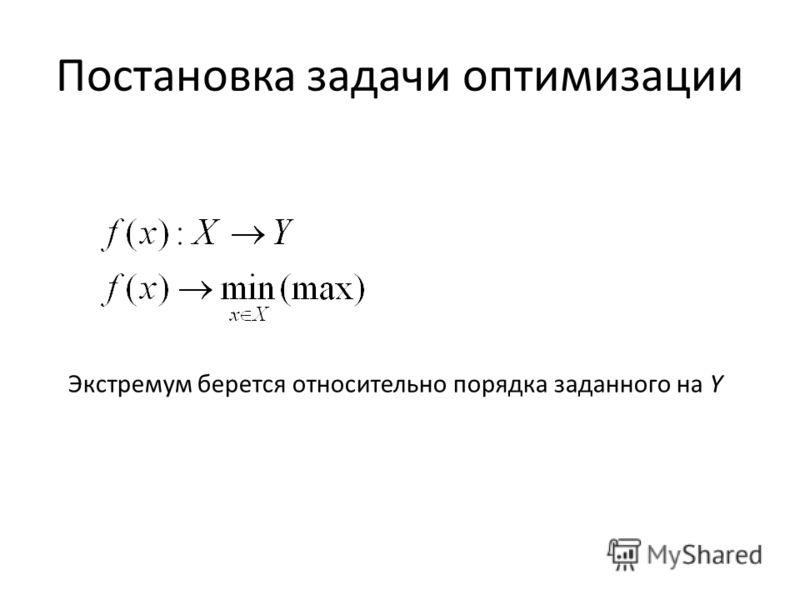 Постановка задачи оптимизации Экстремум берется относительно порядка заданного на Y