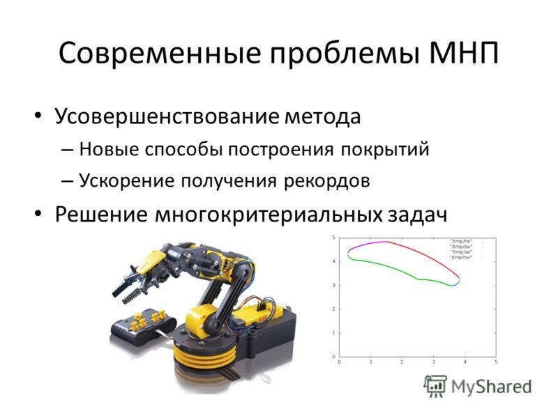 Современные проблемы МНП Усовершенствование метода – Новые способы построения покрытий – Ускорение получения рекордов Решение многокритериальных задач