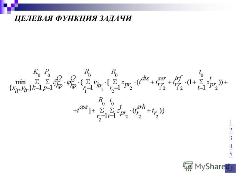 ЦЕЛЕВАЯ ФУНКЦИЯ ЗАДАЧИ 1234512345