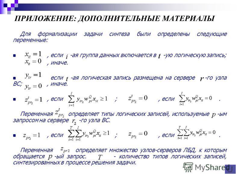 Для формализации задачи синтеза были определены следующие переменные:, если -ая группа данных включается в -ую логическую запись;, иначе. если -ая логическая запись размещена на сервере -го узла ВС;, иначе., если ;, если. Переменная определяет типы л