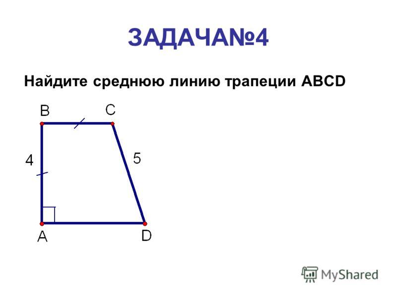 ЗАДАЧА4 Найдите среднюю линию трапеции ABCD
