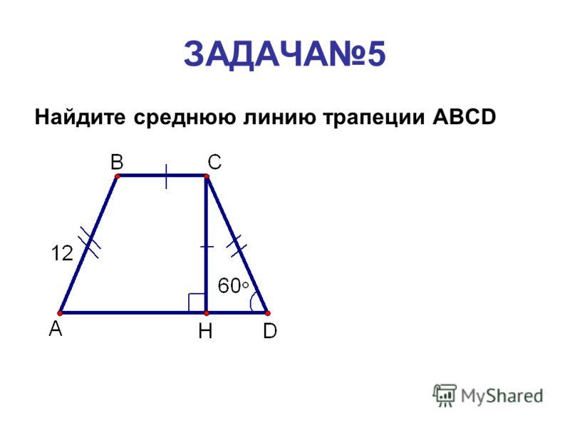 ЗАДАЧА5 Найдите среднюю линию трапеции ABCD