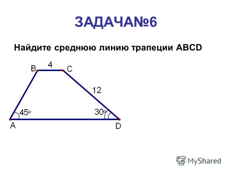 ЗАДАЧА6 Найдите среднюю линию трапеции ABCD