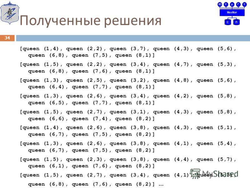 Полученные решения [queen (1,4), queen (2,2), queen (3,7), queen (4,3), queen (5,6), queen (6,8), queen (7,5), queen (8,1)] [queen (1,5), queen (2,2), queen (3,4), queen (4,7), queen (5,3), queen (6,8), queen (7,6), queen (8,1)] [queen (1,3), queen (
