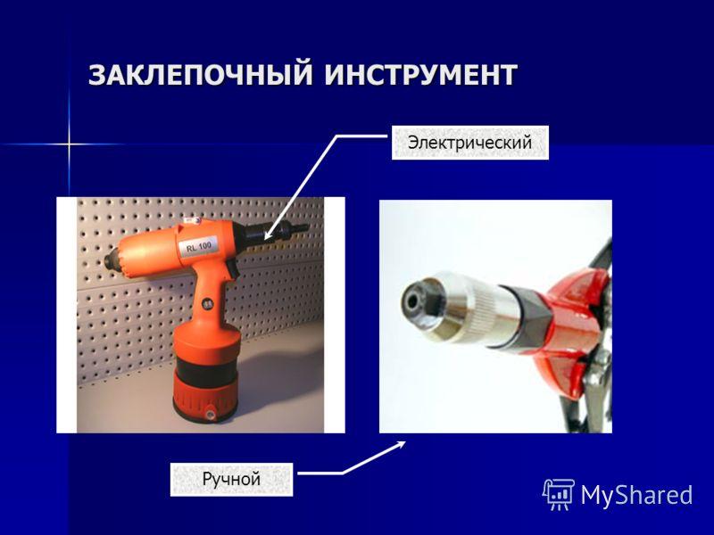 ЗАКЛЕПОЧНЫЙ ИНСТРУМЕНТ Электрический Ручной