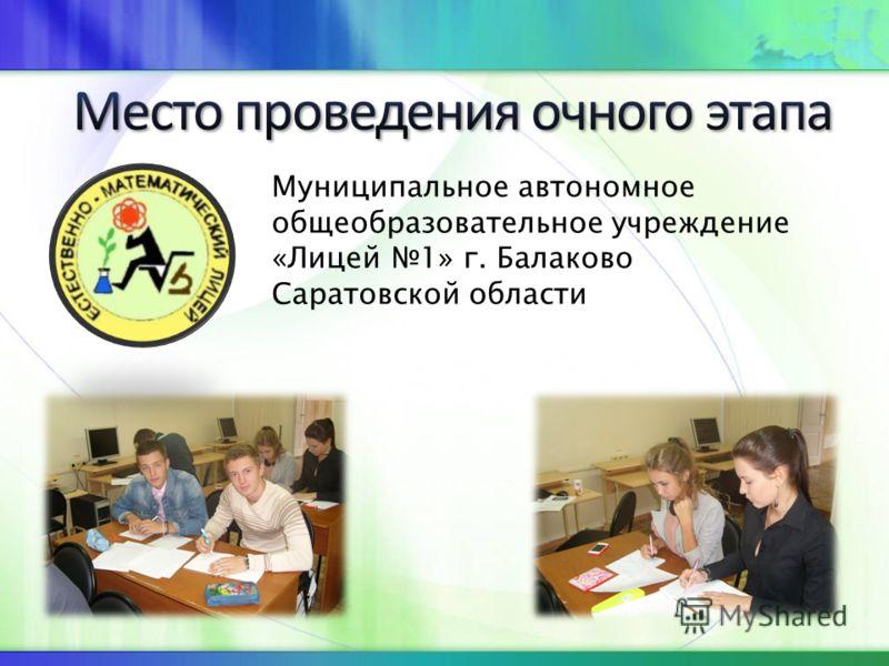 Муниципальное автономное общеобразовательное учреждение «Лицей 1» г. Балаково Саратовской области