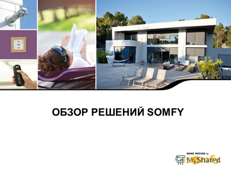 1 ОБЗОР РЕШЕНИЙ SOMFY