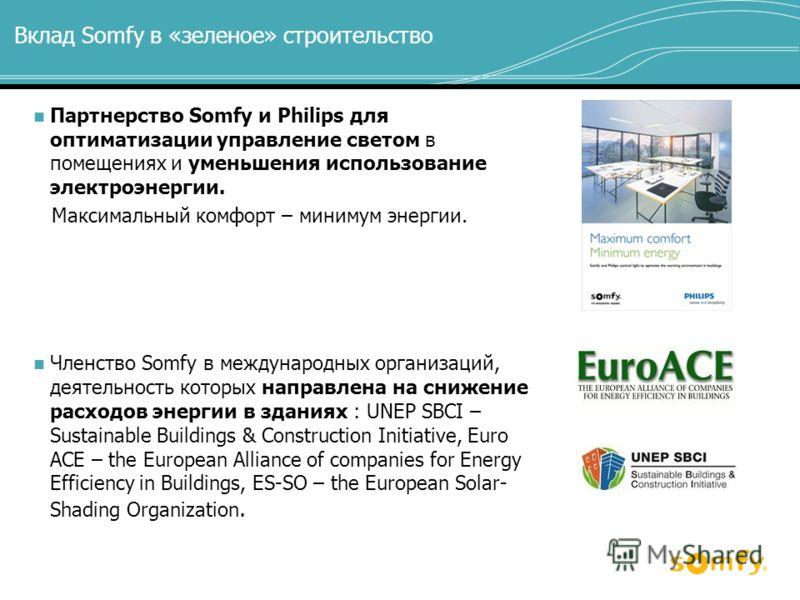 Вклад Somfy в «зеленое» строительство Партнерство Somfy и Philips для оптиматизации управление светом в помещениях и уменьшения использование электроэнергии. Максимальный комфорт – минимум энергии. Членство Somfy в международных организаций, деятельн