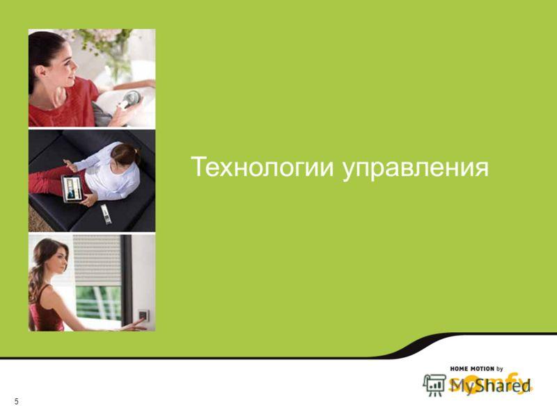 5 Технологии управления
