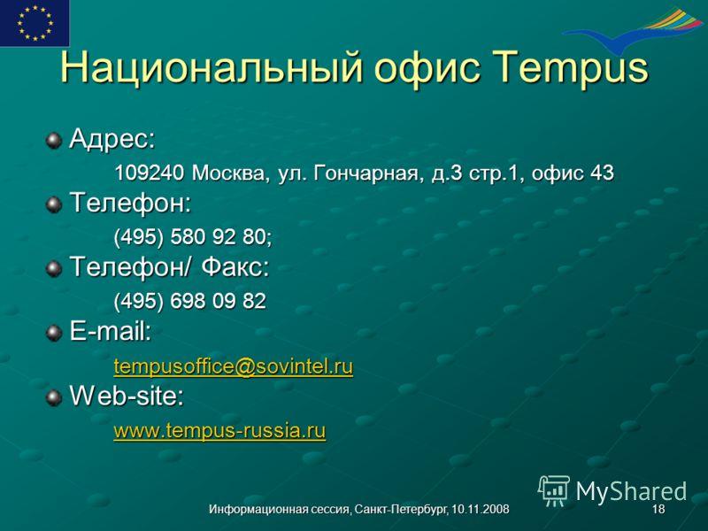 18Информационная сессия, Санкт-Петербург, 10.11.2008 Национальный офис Tempus Адрес: 109240 Москва, ул. Гончарная, д.3 стр.1, офис 43 Телефон: (495) 580 92 80; Телефон/ Факс: (495) 698 09 82 E-mail: tempusoffice@sovintel.ru Web-site: www.tempus-russi