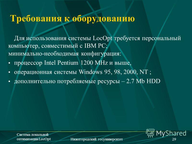 Система локальной оптимизации LocOptНижегородский госуниверситет29 Для использования системы LocOpt требуется персональный компьютер, совместимый с IBM PC; минимально-необходимая конфигурация: процессор Intel Pentium 1200 MHz и выше, операционная сис
